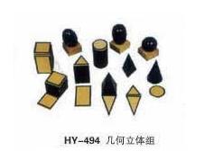 HY-494几何立体组.jpg