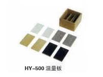 HY-500湿量板.jpg