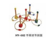 HY-502手眼调节掷圈.jpg