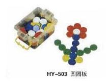 HY-503圆圆板.jpg