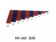 HY-507数棒.jpg