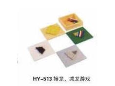 HY-513接龙、减龙游戏.jpg