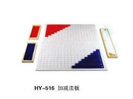 HY-516加减法板.jpg