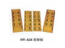 HY-524塞根板.jpg