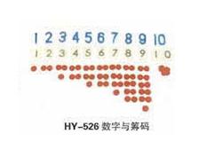 HY-526数字与筹码.jpg