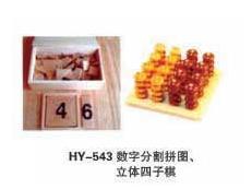 HY-543数字分割拼图.jpg