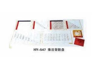 HY-547乘法背数盘.jpg