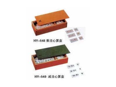 HY-548、549乘法心算盒.jpg