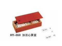 HY-550加法心算盒.jpg
