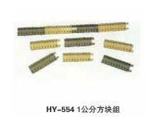 HY-554 1公分方块组.jpg