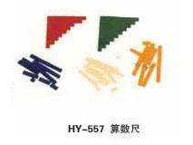 HY-557算数尺.jpg