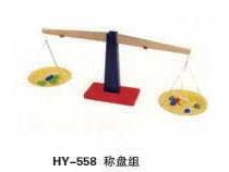 HY-558称盘组.jpg