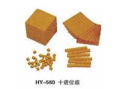 HY-560十进位组.jpg