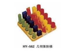 Hy-562几何体阶梯.jpg