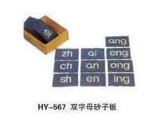 Hy-567双字母砂子板.jpg