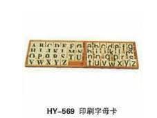 HY-569印刷字母卡.jpg