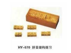 HY-570拼音结构练习.jpg