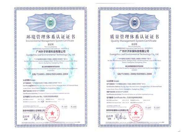 环境质量认证截图(淘宝用).png
