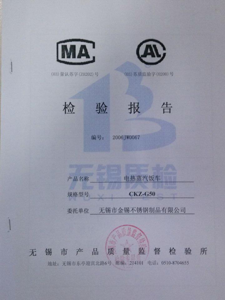 3.電熱蒸汽飯車檢驗報告.png