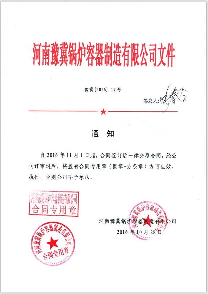 河南豫冀锅炉容器制造千诚彩票注册