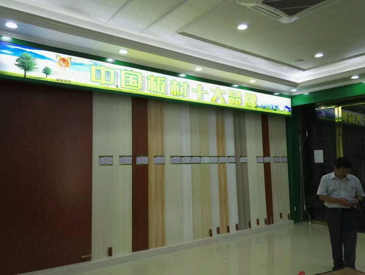 板材十大品牌【美狮王】江西赣州一店开业啦!