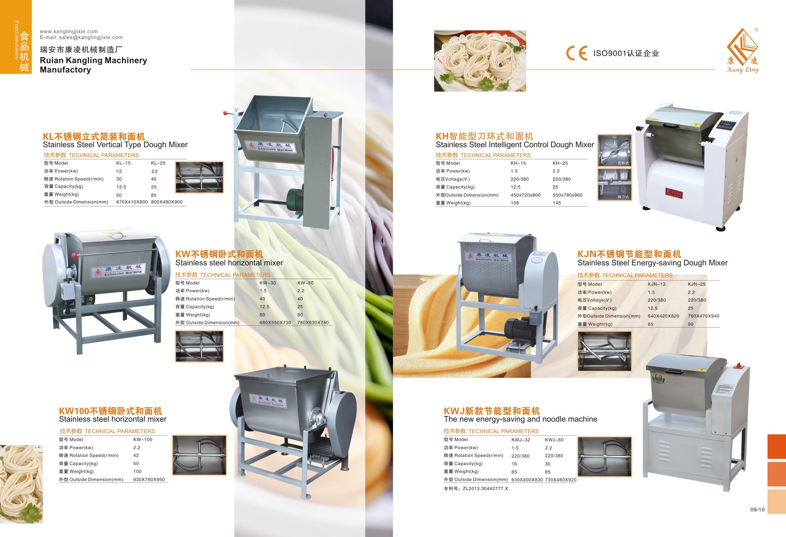 KH智能型刀環式和麵機