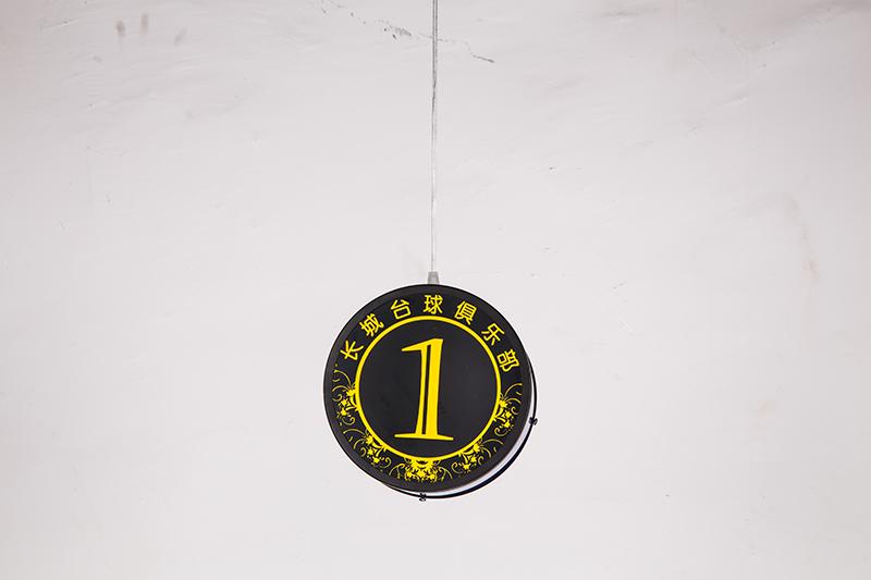兰黄号码吊灯 1.jpg