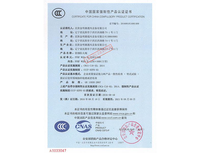 3C排烟防火阀|3C防火阀-沈阳金明源通风设备有限公司