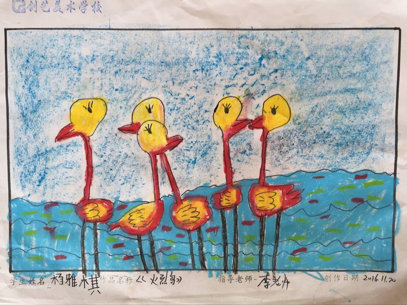 创艺美术学校学生作品欣赏—-《火烈鸟》