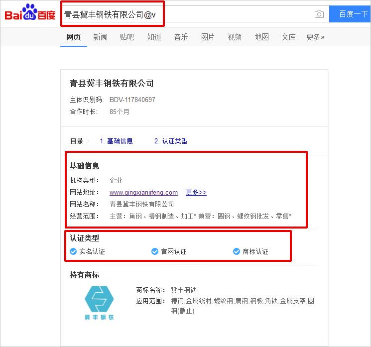 青縣冀豐鋼鐵有限公司@v_百度搜索.png