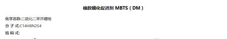 MBTS(DM)