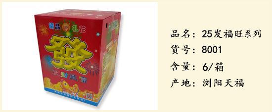 8001 25发福旺A 6X1 浏阳天福副本.jpg