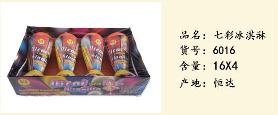 七彩冰淇淋.jpg
