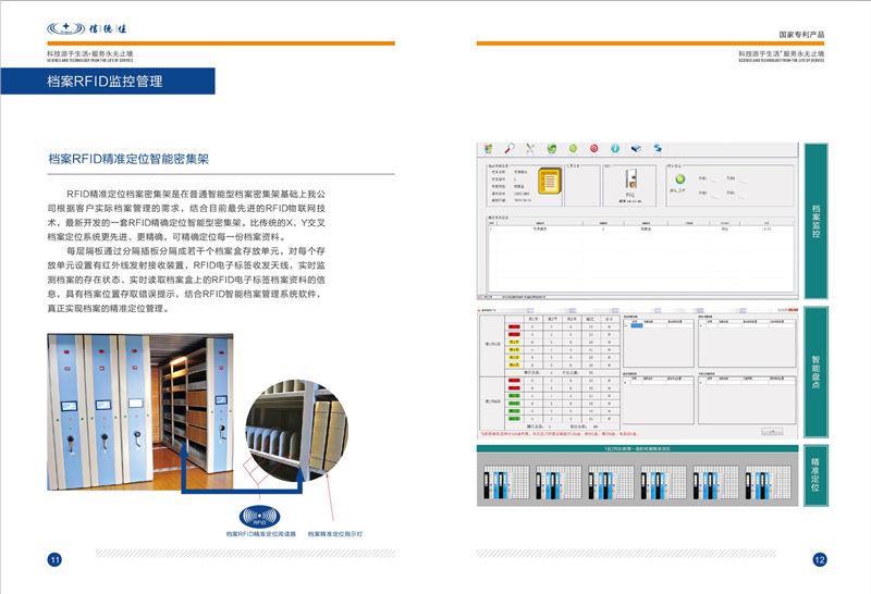 20160701智能档案管理系统-007.jpg