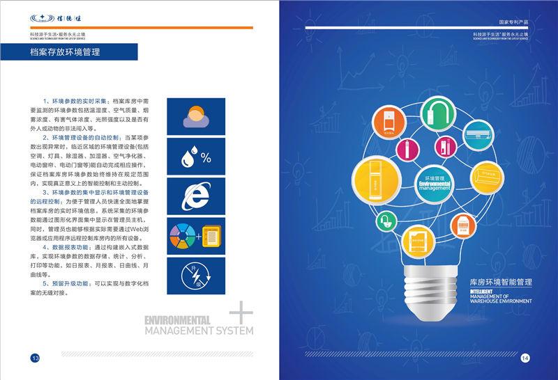 20160701智能档案管理系统-008.jpg