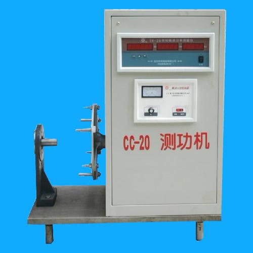 cc-20測功機.jpg