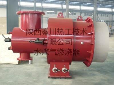 水煤气燃烧器.jpg