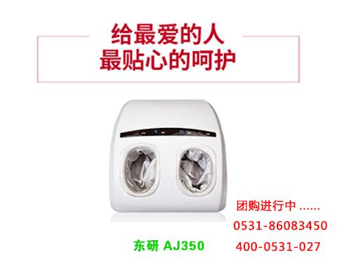东研AJ350团购