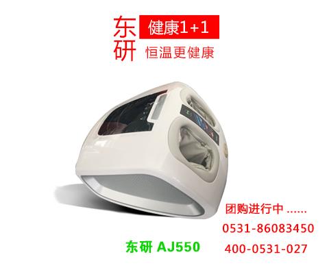 东研AJ550团购