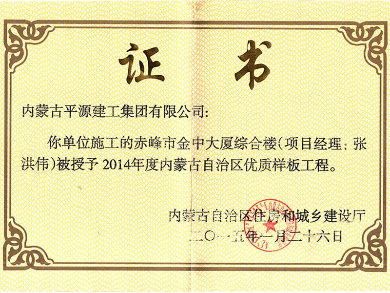 赤峰金中大厦获2014年度内蒙古自治区优质样板工程奖.jpg