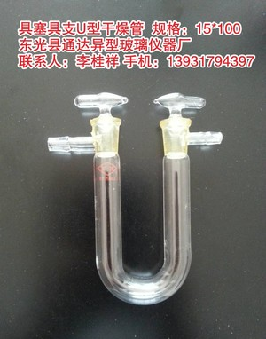 U型干燥管.jpg