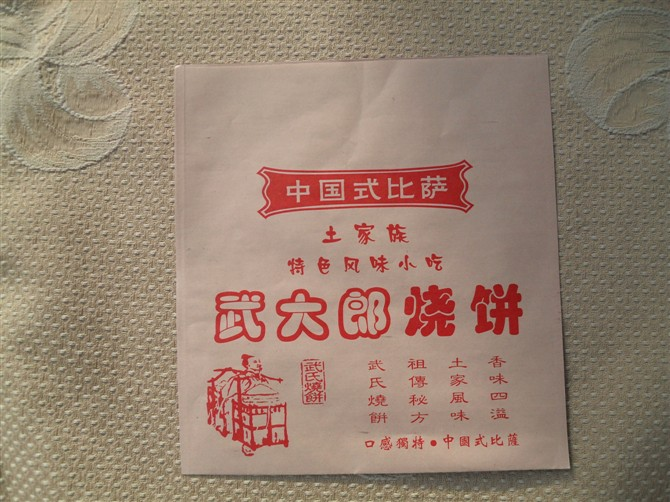 武大郎烧饼袋.jpg