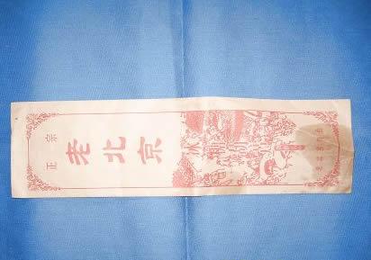 老北京冰糖葫芦袋.jpg