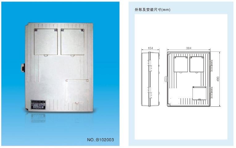 单相二位电表箱(NOB102003)-1.jpg