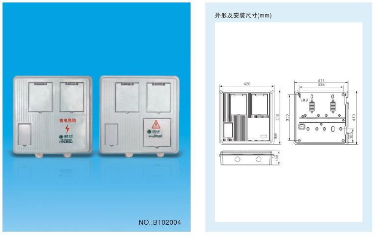 单相二位电表箱(NOB102004)-1.jpg