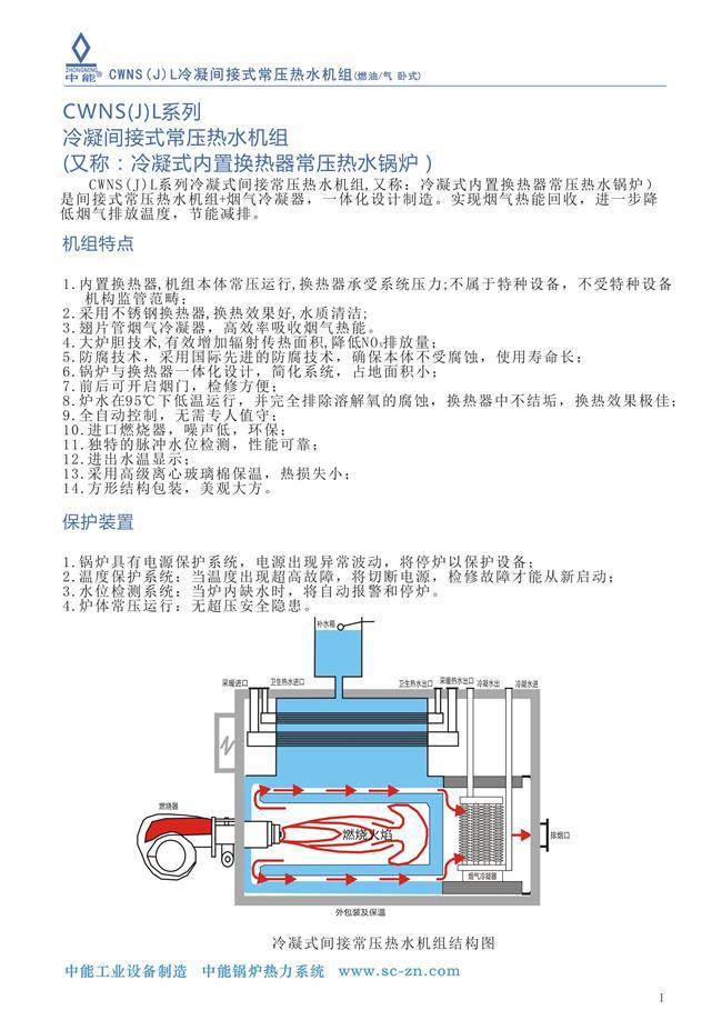冷凝间接式常压热水机组1.jpg