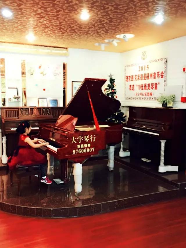 福州钢琴考级