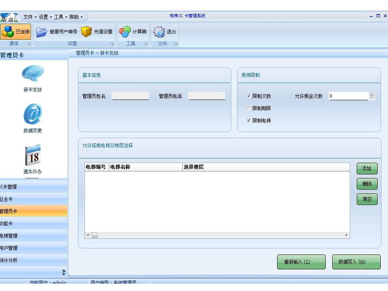 电梯IC卡管理系统