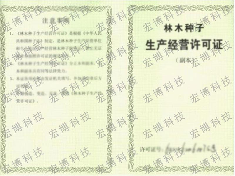 林木種子生產經營許可證.jpg
