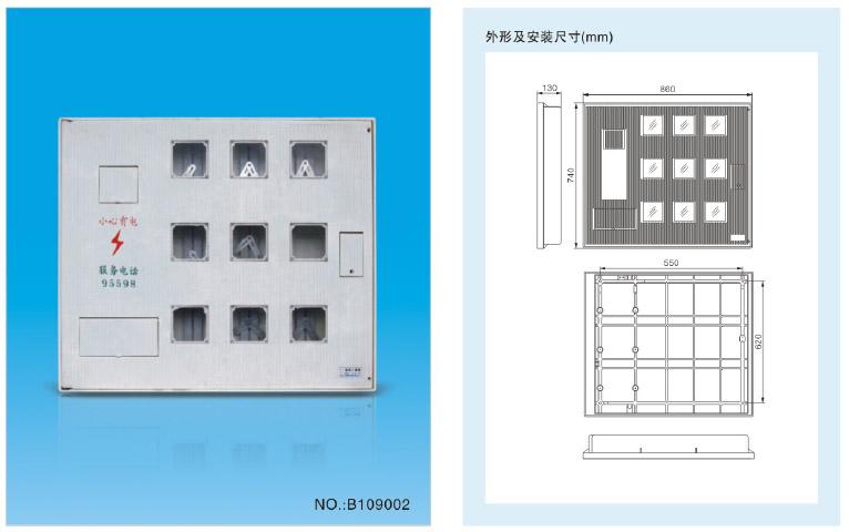 单相九位电表箱(NOB109002)-1.jpg